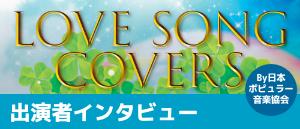 出演者インタビュー Love Songs Collection