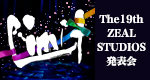 The19th ZEAL STUDIOS発表会 「LiMiT」(リミット)開催