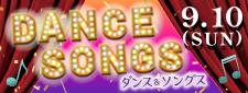 DANCE&SONGS開催!
