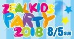 ZEAL KIDS PARTY 2018開催