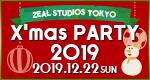X'msa Party 2019開催!