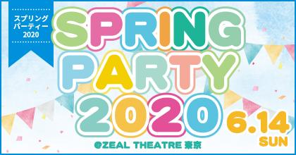 SPRING PARTY 2020開催!!