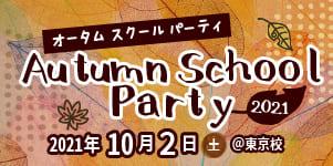 Autumn School Party 2021