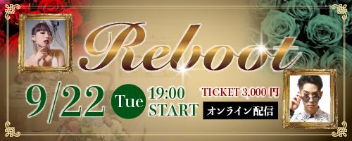Reboot開催!!