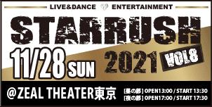 STARRUSH 2021 Vol.8