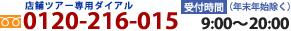 見学ツアー予約・資料請求専用ダイヤル(フリーダイヤル)0120-216-015 【受付時間】9:00~20:00(年末年始除く)