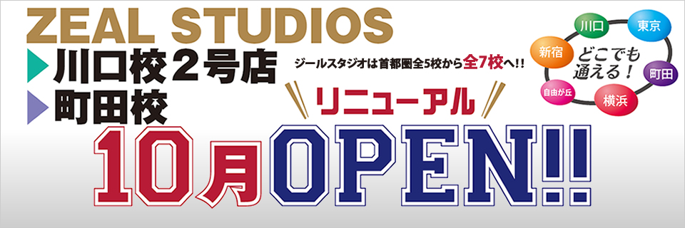 ZEAL STUDIOS 川口校2号店・町田校10月リニューアルOPEN