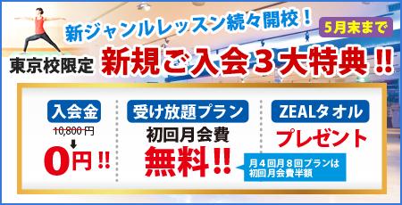東京校限定キャンペーン