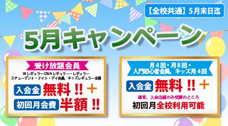発表会記念入会キャンペーン