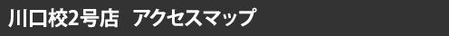 川口スタジオ アクセスマップ