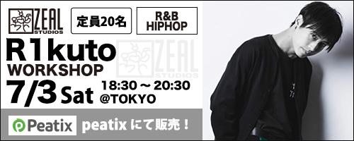 R1kuto Workshop開催!!