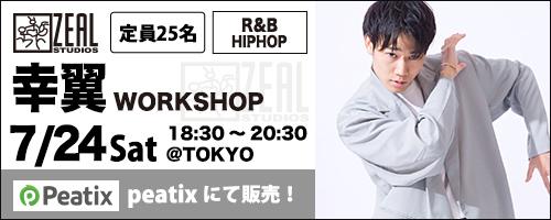 幸翼 Workshop開催!!