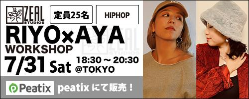 RIYO×AYA Workshop開催!!